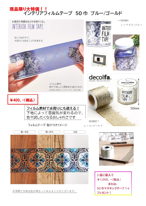 デコルファ インテリアフィルムテープ50巾