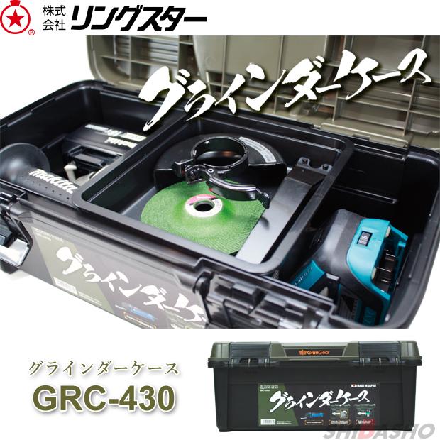 グラインダーケースGRC-430G