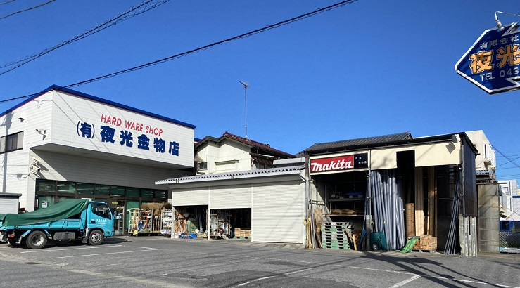 千葉 土木資材/建材の夜光金物店