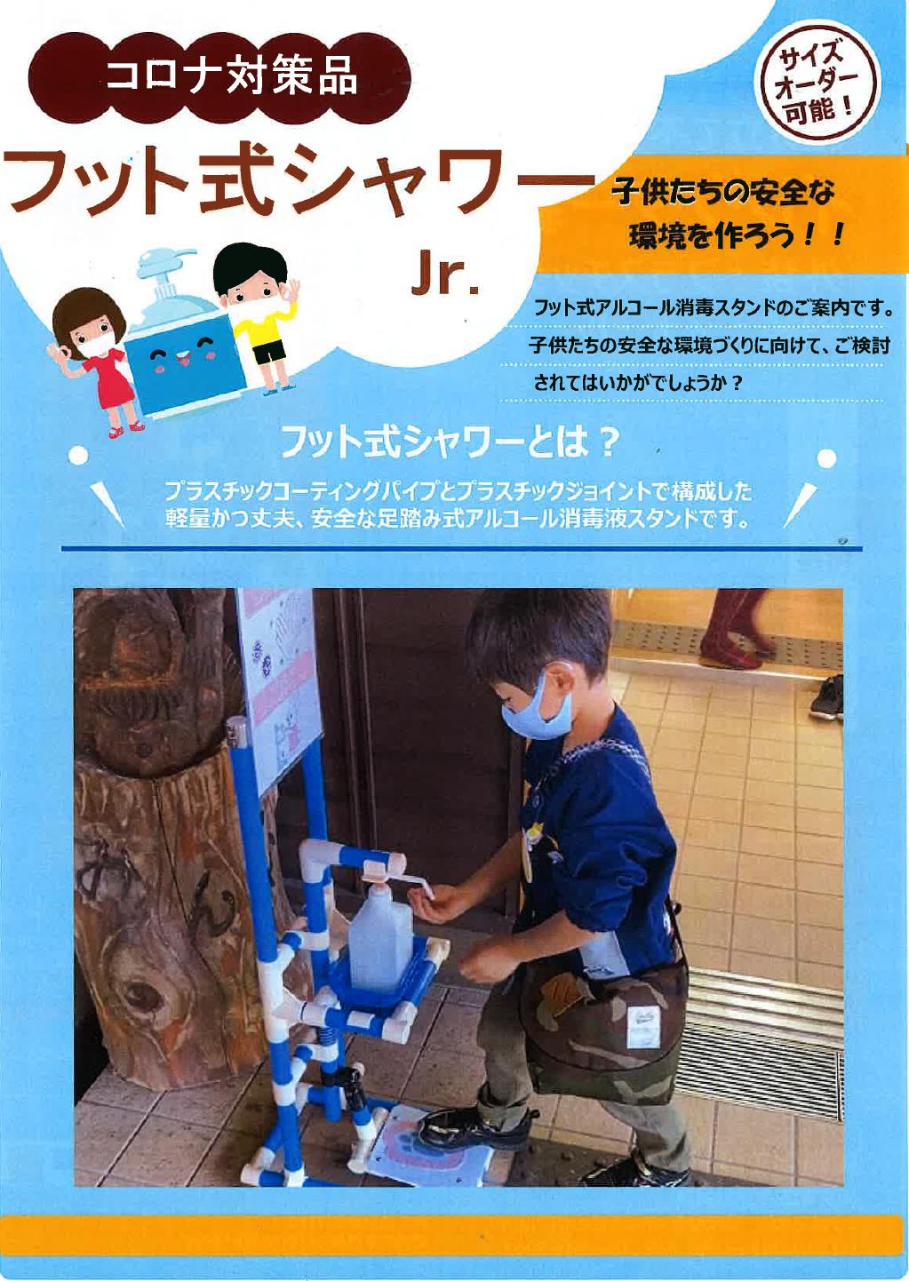 子ども用消毒スタンド
